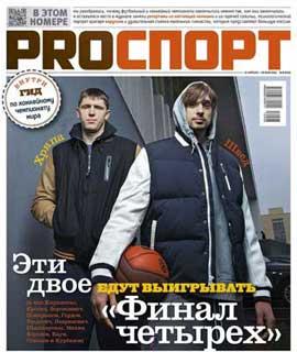"""PROSport """" Скачать электронные журналы бесплатно"""