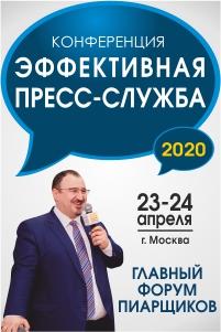 форум «Эффективная пресс-служба-2020»
