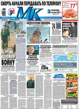 Газета Московский Комсомолец - Атлас центральной прессы Медиа Атлас