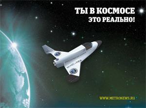 http://www.mediaguide.ru/p/5400_kosmos.jpg